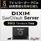 DiXiM SeeQVault Server Pro (1ライセンス 1年版) [ダウンロード]
