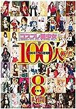 コスプレ美少女100人斬り! ! 2枚組8時間 [DVD]