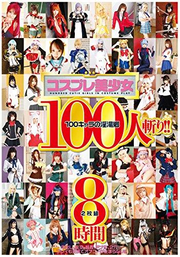 コスプレ美少女100人斬り! ! 2枚組8時間・・・