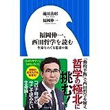 福岡伸一、西田哲学を読む: 生命をめぐる思索の旅 (小学館新書)