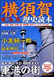 横須賀歴史読本―読む・見る・歩くおとなのための街歩きガイドブック (別冊歴史読本 54)
