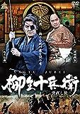 柳生十兵衛 世直し旅[DVD]