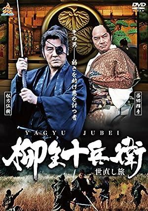 柳生十兵衛 世直し旅 [DVD]