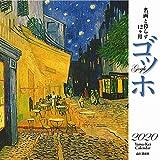 カレンダー2020 名画と暮らす12ヶ月 ゴッホ (ヤマケイカレンダー2020)