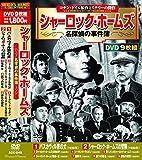 シャーロック・ホームズ[ACC-049][DVD] 製品画像