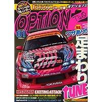 Option2 (オプション2) 2008年 01月号 [雑誌]