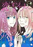 恋するソワレ 21 (恋するソワレ)