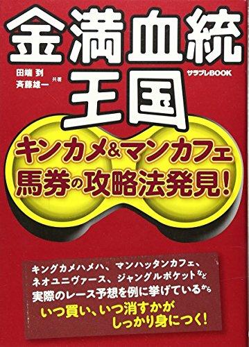 金満血統王国 キンカメ&マンカフェ馬券の攻略法発見! (サラブレBOOK)の詳細を見る