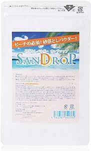【ビーチの便利グッズ】 砂落としパウダー SanDroP パウダーバッグ(不織布)タイプ 日本製