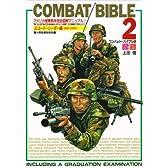 コンバット・バイブル―アメリカ陸軍教本完全図解マニュアル〈2〉