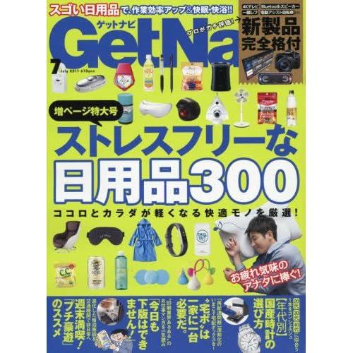 Get Navi(ゲットナビ) 2017年 07 月号 [雑誌]