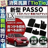 トヨタ パッソ フロアマット LXマット M700A.710A 車1台分 フロアマット 純正 TYPE 標準仕様,プレーン ブラック