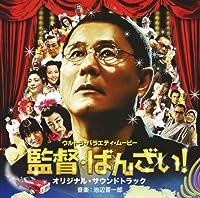 Soundtrack by Kantoku Banzai (2007-05-23)