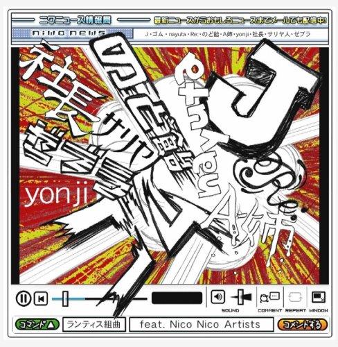 ランティス組曲 feat.Nico Nico Artists / Nico Nico Artists