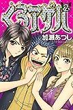くろアゲハ(2) (月刊少年マガジンコミックス)