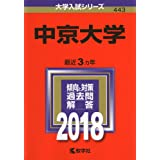 中京大学 (2018年版大学入試シリーズ)