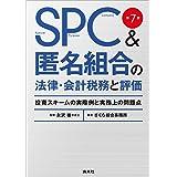 第7版 SPC&匿名組合の法律・会計税務と評価