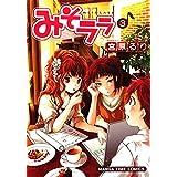 みそララ 3巻 (まんがタイムコミックス)
