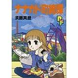 ナナカド町綺譚 / 須藤 真澄 のシリーズ情報を見る