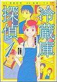 冷蔵庫探偵 / 佐藤 いづみ のシリーズ情報を見る