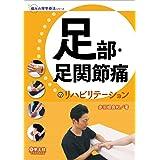 足部・足関節痛のリハビリテーション (痛みの理学療法シリーズ)