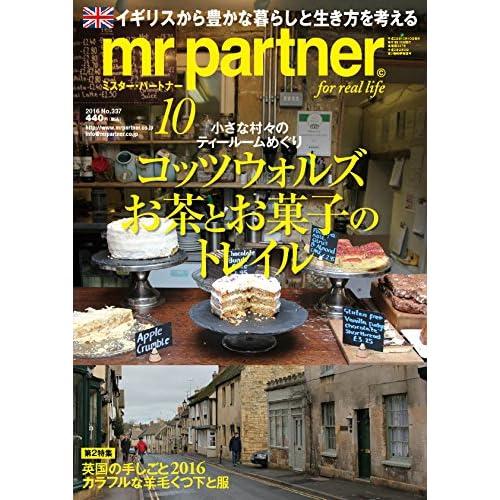 ミスター・パートナー 2016年 10 月号 [雑誌]
