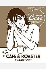 Casa BRUTUS特別編集 カフェとロースター (マガジンハウスムック CASA BRUTUS) ムック