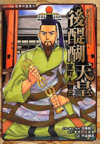 室町人物伝 後醍醐天皇 (コミック版 日本の歴史)の詳細を見る