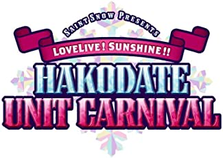 Saint Snow PRESENTS LOVELIVE! SUNSHINE!! HAKODATE UNIT CARNIVAL Blu-ray Memorial BOX (特典なし)