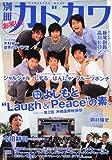 """別冊カドカワ よしもと""""Laugh&Peace""""の素。 featuring 第2回 沖縄国際映画祭  カドカワムック (カドカワムック 347)"""