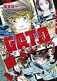 GATO ゼロイチの戦場 コミック 1-3巻セット