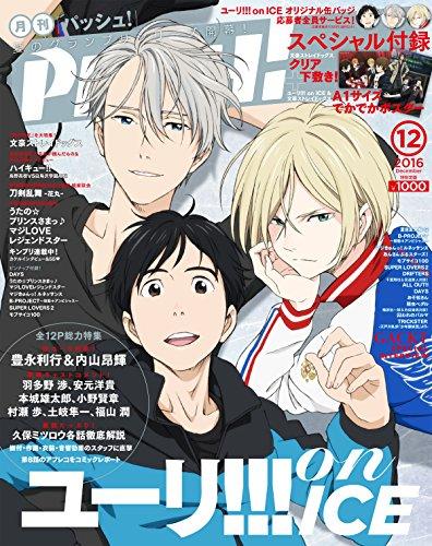 PASH! 2016年 12 月号 [雑誌]の詳細を見る
