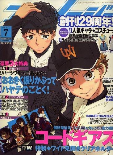 アニメージュ 2007年 07月号 [雑誌]の詳細を見る