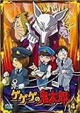 ゲゲゲの鬼太郎 4 [DVD]