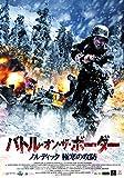 バトル・オン・ザ・ボーダー ノルディック極寒の攻防[DVD]