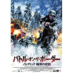 バトル・オン・ザ・ボーダー ノルディック極寒の攻防 FBX-085 [DVD]