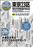 街の達人コンパクト東京23区便利情報地図