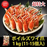 特大 ボイル ズワイ 爪 切れ目入り 1kg (11-15個入) ずわい蟹 通販 送料無料