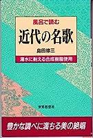 風呂で読む近代の名歌 (風呂で読むシリーズ)