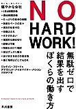 NO HARD WORK!: 無駄ゼロで結果を出すぼくらの働き方