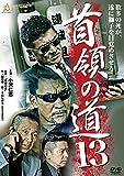 首領の道13[DVD]
