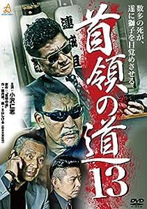 首領の道13 [DVD]