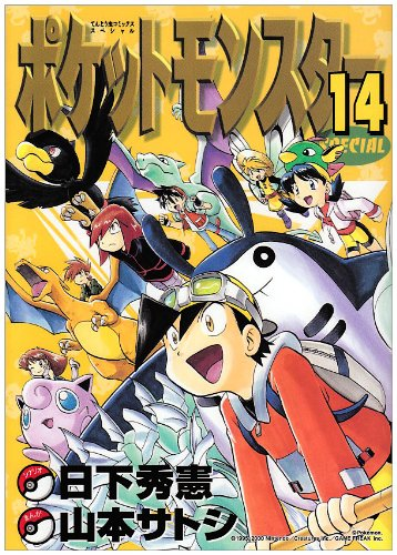ポケットモンスターSPECIAL (14) (てんとう虫コミックススペシャル)