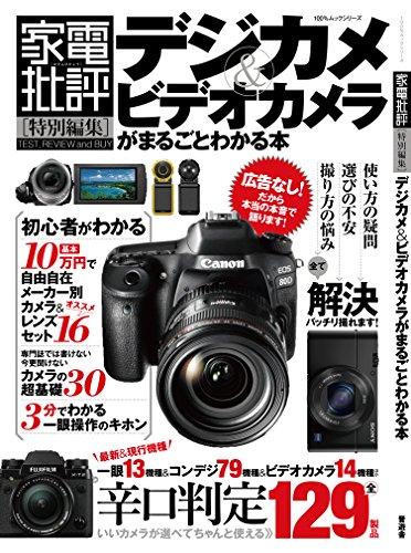 デジカメ&ビデオカメラがまるごとわかる本 (100%ムックシリーズ)