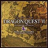 「交響組曲「ドラゴンクエストVI」幻の大地」の画像