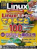 日経Linux(リナックス) 2014年 10月号 [雑誌]