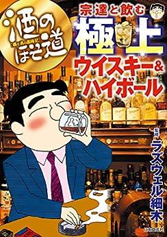 酒のほそ道 宗達と飲む極上ウイスキー&ハイボール