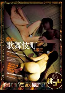 愛欲の歌舞伎町の帝王 [DVD]