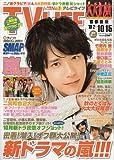 TV LIFE (テレビライフ) 首都圏版 2010年 10/15号 [雑誌]