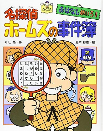 おはなしめいろ〈1〉名探偵ホームズの事件簿 (杉山亮のおもちゃえほん)の詳細を見る